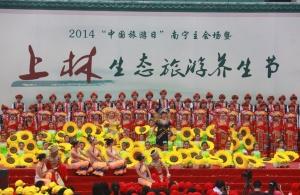 2014上林生态旅游养生节开幕式