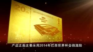 浦发银行纪念钞宣传片
