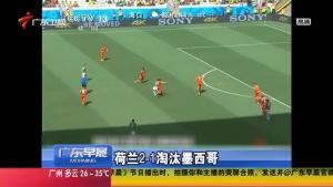 荷兰2-1淘汰墨西哥