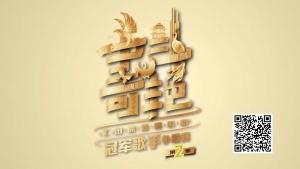 瑶族冠军歌手争霸赛(广西赛区)选拔