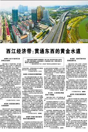西江经济带建设大会战打响