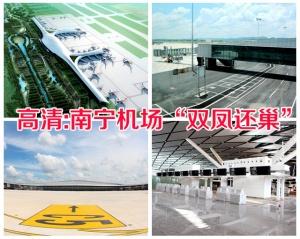 高清:实拍南宁机场新航站楼