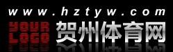 贺州体育网