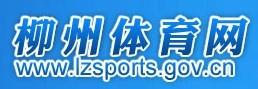 柳州体育网