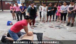 柳州红十字会应急救护知识全民普及专题
