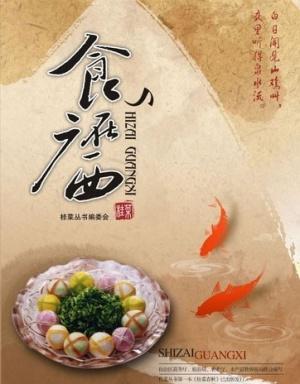 桂菜闯天下,广西味道如何做大做强