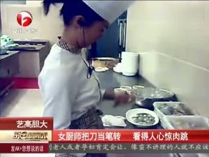 艺高胆大:女厨师把刀当笔转 看得人心惊肉跳