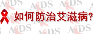 如何防治艾滋病?
