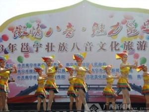 南宁邕宁壮族八音文化旅游节19日开幕 六活动迎客