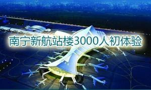 南宁新航站楼3000人初体验(上)
