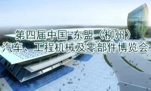 第四届中国-东盟(柳州)汽博会开幕式
