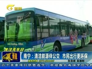 南宁:清洁能源伴公交 市民出行更环保