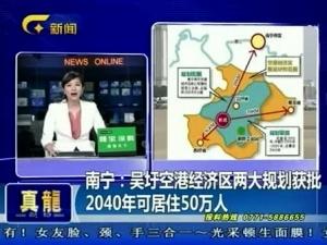 南宁 吴圩空港经济区两大规划获批