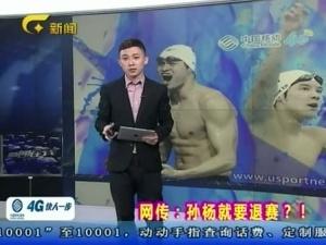 网传 孙杨就要退赛?!