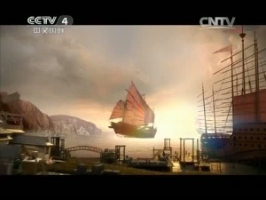 《海上新丝路》第三集 奋飞的支点