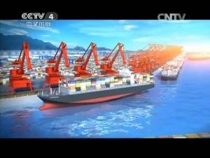 《海上新丝路》第一集 伟大的构想