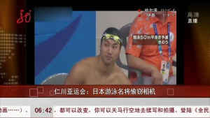 仁川亚运会:日本游泳名将偷窃相机
