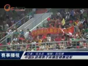 中国队获得男子体操世锦赛冠军