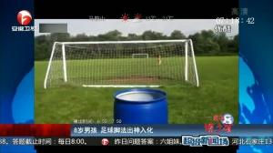 8岁男孩 足球脚法出神入化