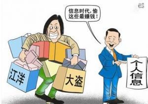 """【政策解读】个人信息首次圈定""""保护网"""""""