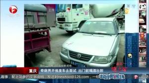 重庆:奇葩男开报废车去面试 出门前喝酒壮胆