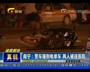 南宁:警车撞倒电单车 两人被送医院