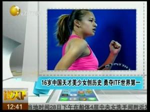 16岁中国天才美少女创历史  勇夺ITF世界第一