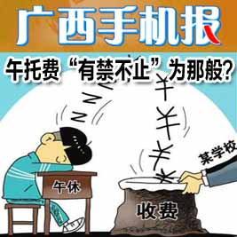 【城事】午休费被禁止孩子午休咋办?