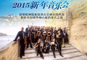 2015广西新年音乐会
