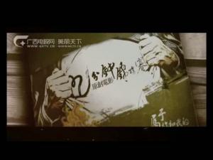 青年电影人的扶持――九分钟电影锦标赛走进广西