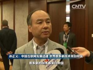孙正义:接下来将进一步加大对中国和印度投资