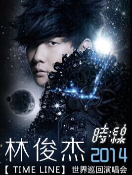 2014林俊杰世界巡回演唱会・南宁站