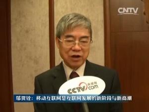 邬贺铨:移动互联网是互联网发展的新阶段与新高潮