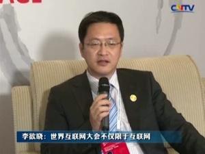 李欲晓:世界互联网大会不仅限于互联网