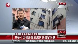 上海:浦东金桥三幢楼倾斜