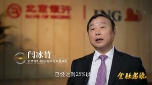 """[金融者说]北京银行股份有限公司董事长闫冰竹说""""金融活力"""""""