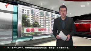 11月超八成城市房价跌回一年前 京沪回涨
