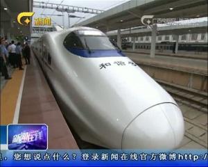 【关注】桂林北站出发 广州、贵阳、长沙三小时可到达