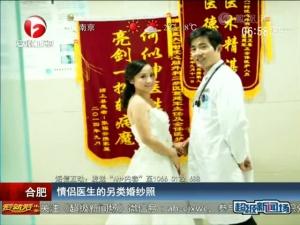 合肥:情侣医生的另类婚纱照