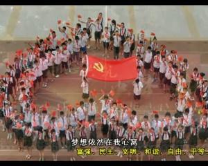 靖西《我的中国梦》