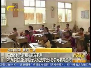 广西首创教育精准扶贫机制 29万多名贫困家庭子女优先享受4亿多元教育资助