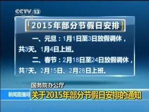 2015年部分节假日安排公布 除夕放假