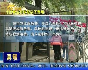 """南宁:物业收费""""紧箍咒""""能管用吗"""