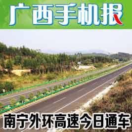 【腾跃】南宁外环高速今日正式通车