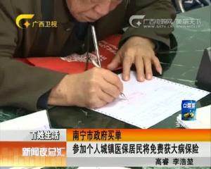 南宁市政府买单 参加个人城镇医保将免费获大病保险