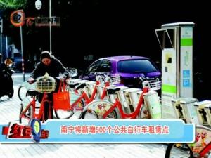南宁将新增500个公共自行车租赁点