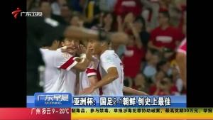 亚洲杯:国足2-1朝鲜 创史上最佳