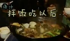 火焰蟹煲鸡鲜嫩好滋味
