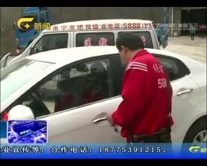 南宁:新车提回成摆设 车锁两天后打不开