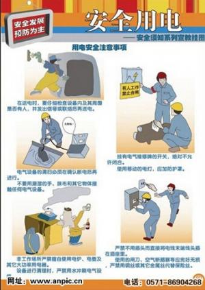 用电安全知识